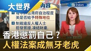 香港懲罰自己 ?港人寄望人權法案威嚇北京....專家卻喊恐成無牙老虎|主播 王志郁|【大世界新聞】20191121|三立iNEWS
