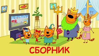 Три Кота | Сборник Добрых Серий | Мультфильмы для детей 2021🎪🐱🚀