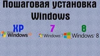 Пошаговая установка Windows XP, 7, 8