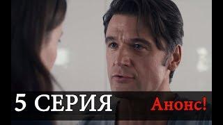 ПРОСТО РОМАН 5 Серия новая АНОНС ДАТА ВЫХОДА Мелодрама