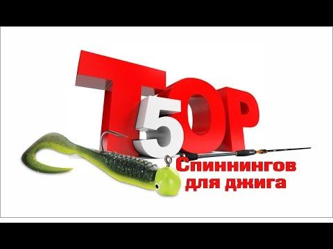 ТОП 5 ЛУЧШИХ спиннингов для джига! 2019