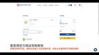 爱思博药业官网导购教程