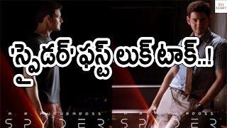 'స్పైడర్' ఫస్ట్ లుక్ టాక్..!#mahesh babu spider talk on official first look|get ready