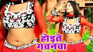 भोजपुरी का सबसे बड़ा हिट गाना विडियो 2019 - Hoite Gavanwa - Bhimsen - Bhojpuri Hit Song 2019