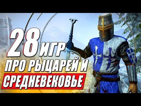 Игры про Средневековье и Рыцарей [Топ 28 лучших игр, в том числе Фэнтезийных]