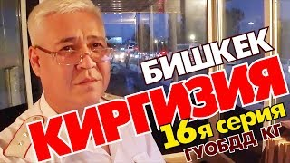 Самый лучший Гаишник Кыргызстана ! (сериал) 16я серия