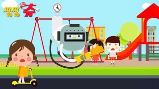 [씽씽츄] #06 유라와 요정친구 '츄' 놀이터에서 친구들과 놀기! 그네 미끄럼틀 시소 만화 애니메이션