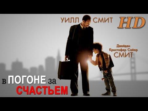 В погоне за счастьем (2006) - Дублированный Трейлер HD