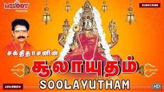 Soolayutham | Amman Songs | Tamil Devotional Songs | Sakthi Dasan | Jukebox
