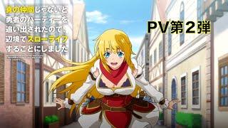 Watch Shin no Nakama ja Nai to Yuusha no Party wo Oidasareta node, Henkyou de Slow Life suru Koto ni Shimashita Anime Trailer/PV Online