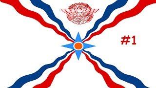 Ассирийский Язык -  Урок #1 - Произношение и некоторые фразы
