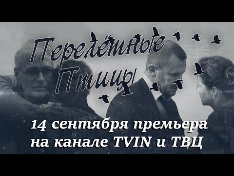 Перелётные птицы - премьера на канале TVIN и ТВЦ (трейлер)