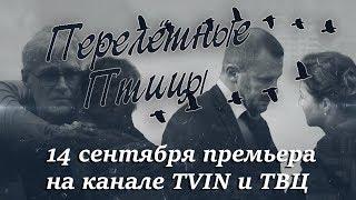 Gambar cover Перелётные птицы - премьера на канале TVIN и ТВЦ (трейлер)