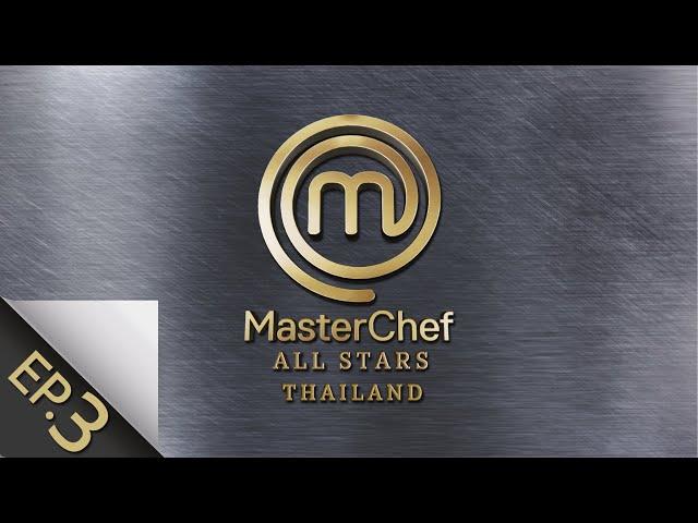[Full Episode] MasterChef All Stars Thailand มาสเตอร์เชฟ ออล สตาร์ส ประเทศไทย Episode 3