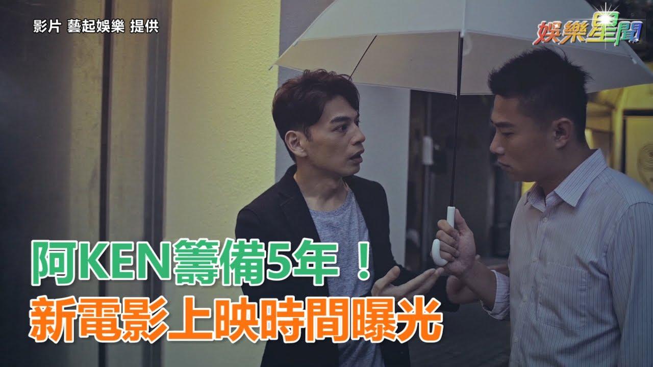 籌備5年!阿KEN「自編自導自演」新電影上映時間曝光 三立新聞網SETN.com - YouTube