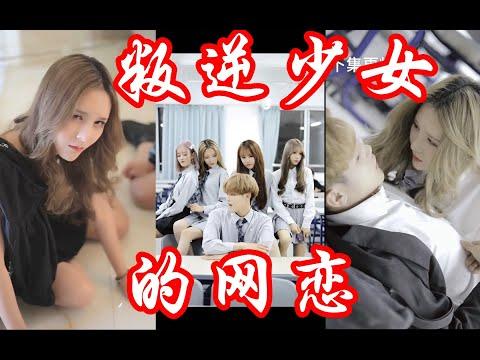 《现代热播短剧 叛逆少女的网恋》楚楚的网恋对象居然是新来的转校生可乐,并且是同桌,他们最后会在一起吗?