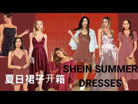 shein-夏日裙子开箱跟试穿🌻|-我的妈呀!😳这也太好看了吧!!-|-summer-dresses-review-and-try-on|