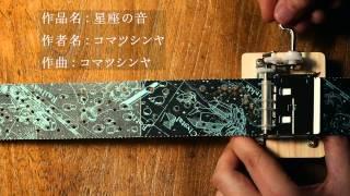 コマツシンヤ『星座の音』 「紙巻きオルゴール漫画」vol.2 Tape Music Box Manga Series vol.2(mieru record with OTOWA)
