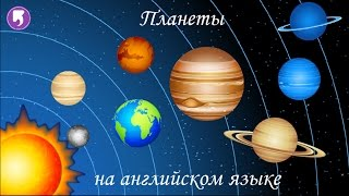 Урок английского - планеты солнечной системы