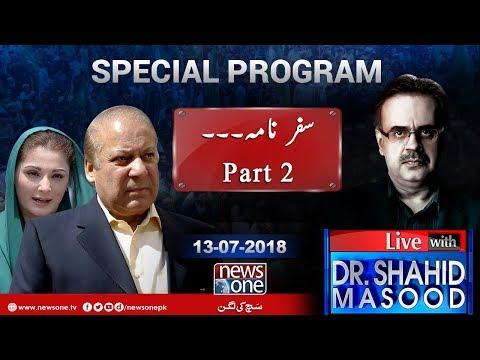 Live with Dr.Shahid Masood | 13-July-2018 | Special Program... Safar Nama. Part 2 |
