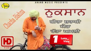 Birra Sharabi ll Nuksaan ll New Punjabi Comedy Video 2017
