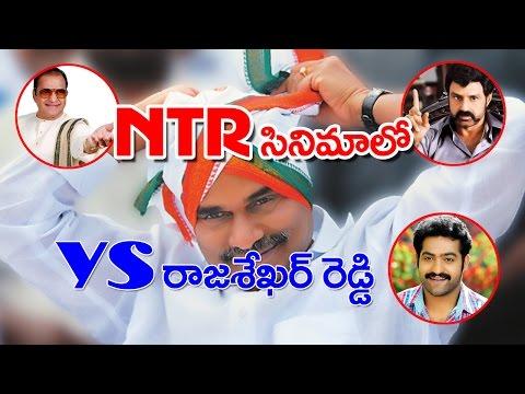 YS RajaSekhara Reddy in Ntr Movie    Nandamuri Family Cinema    Balakrishna    Jr NTR
