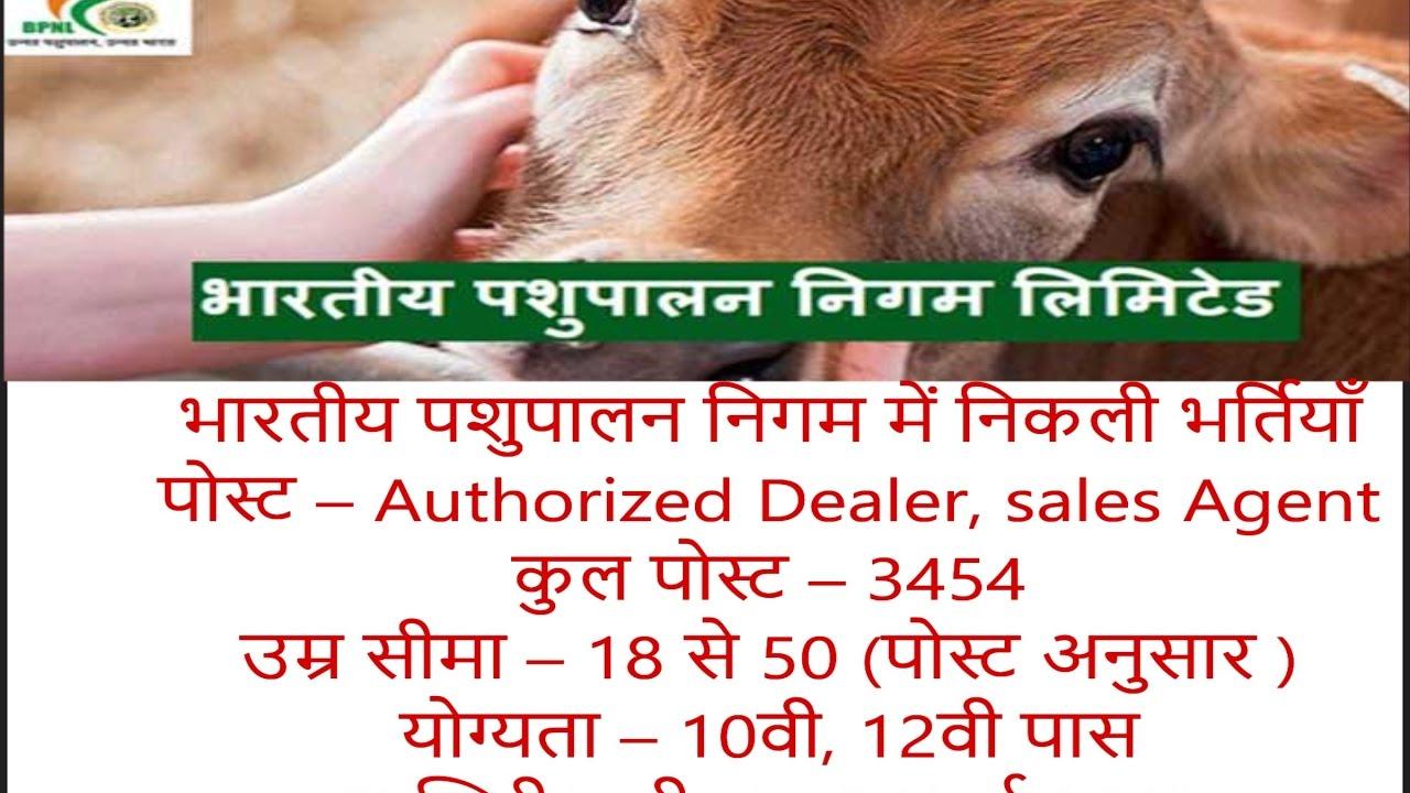 भारतीय पशुपालन निगम में निकली 3454 पदों पर भर्ती, जल्द करे अप्लाई