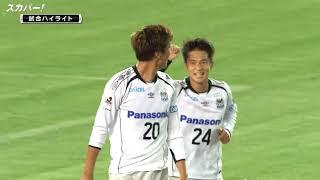 ルヴァンカップ GS第3節 名古屋グランパス×ガンバ大阪のハイライト映像 ...