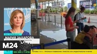 Несколько сотен российских туристов застряли в аэропорту Катара Москва 24