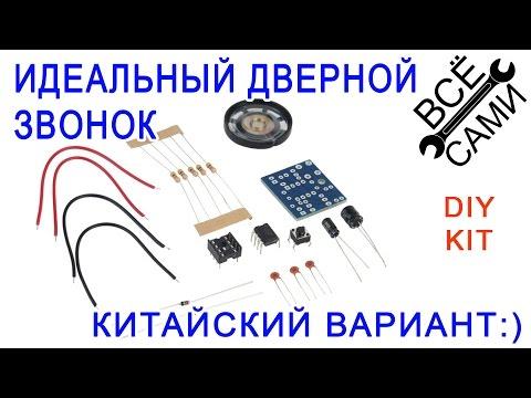 видео: Идеальный дверной звонок китайский вариант :-) diy kit