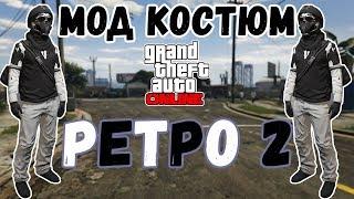 "GTA online PS4 XB1 PC Новый МОД костюм ""РЕТРО 2""  МУЖСКОЙ перс (патч 1.41)"