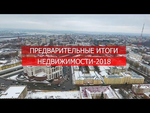 Рынок недвижимости Нижнего Новгорода: итоги 2018 года