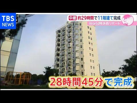 """29時間で11階建て完成?!中国""""世界一工期短い""""マンション"""