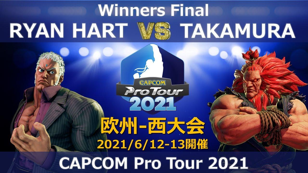RYAN HART(ユリアン)vs TAKAMURA(豪鬼)『CAPCOM Pro Tour 2021』欧州-西大会【Winners Final】
