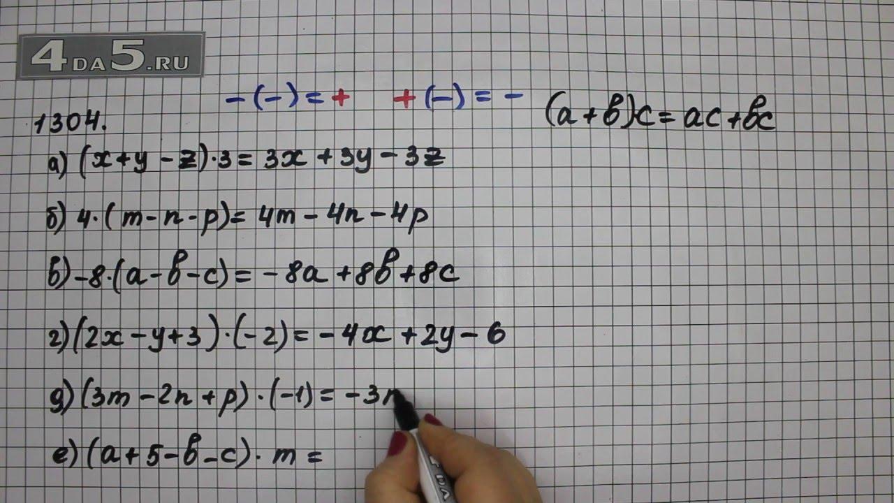 математика 6 класс виленкин видеоуроки