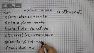 Упражнение 1304. Математика 6 класс Виленкин Н.Я.