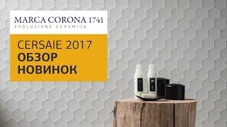 Marca Corona: керамическая плитка, керамогранит и мозаика. Обзор новинок фабрики. 0+