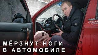 Мёрзнут Ноги в Автомобиле(, 2016-12-07T13:18:22.000Z)