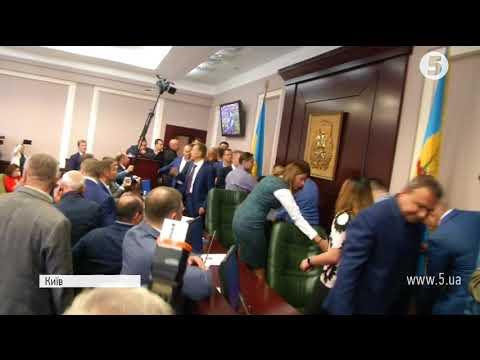 Бійка в Київоблраді