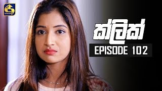 "Click Episode 102 || ""ක්ලික් ""  