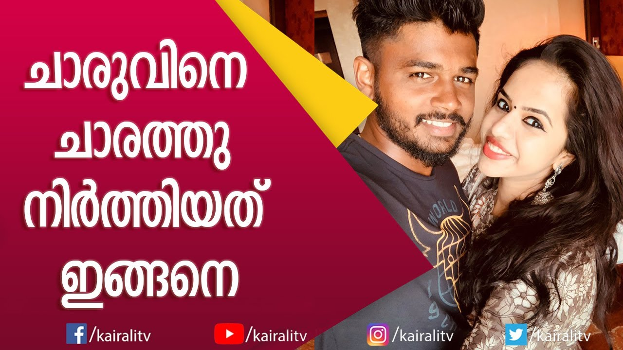 Download തന്റെ പ്രണയ കാലം വെളിപ്പെടുത്തി സഞ്ജു സാംസൺ   Sanju Samson   Charu   Interview   Kairali TV