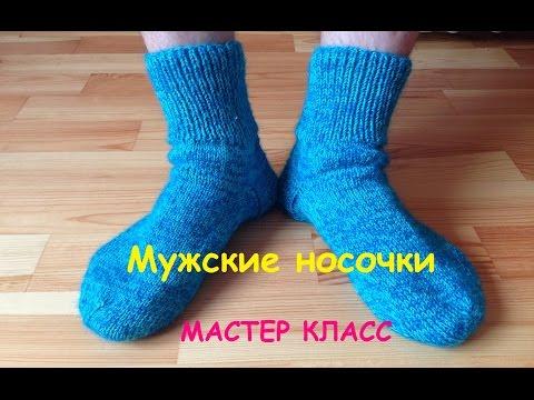 Мужские носочки. МАСТЕР КЛАСС. ВЯЗАНИЕ