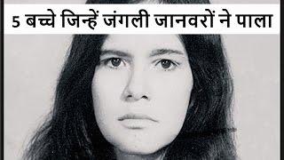 5 ऐसे इंसानी बच्चे जिन्हें जंगली जानवरों ने पाला है - Top 5 children raised by wild Animals in Hindi
