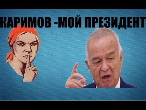 Islom Karimovni jinoyatlari (Преступления Каримова)