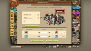 Как приобрести золото в Imperia Online