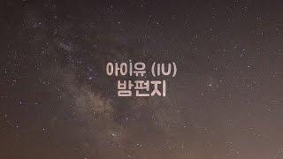 아이유 (IU) - 밤편지 (Through the Night) | Piano Cover