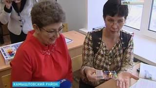 Одну из школ Камышловского района оснастили инновационным оборудованием