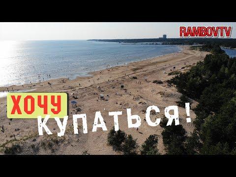 Советы туристам. Обзор пляжей! Санкт-Петербург. Полет над побережьем.