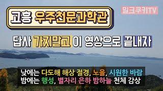 [답사브이로그]#50 전남 고흥 고흥군 우주천문과학관ㅣ…