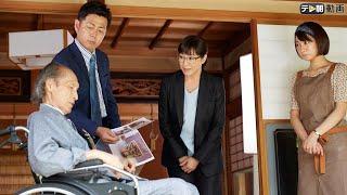 京都府警捜査一課の土家千佳(高島礼子)は、会計課から異動してきた女...
